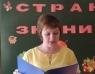 Зонова Любовь Владимировна -учитель начальных классов, с/специальное образование, учитель 1квалификационной категории, педагогический стаж - 22 лет