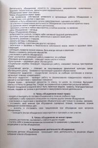 положение о школьном самоуправлении (2)