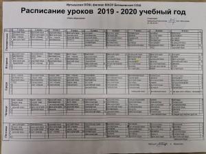РАСПИСАНИЕ НА 2019-2020 УЧ.ГОД
