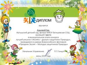 Азанова Е.(Иртышский д.сад)