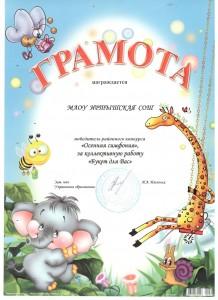 Грамота-осенняя симфония