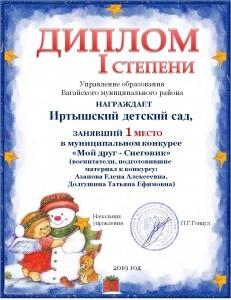 Иртышский детский сад (2)