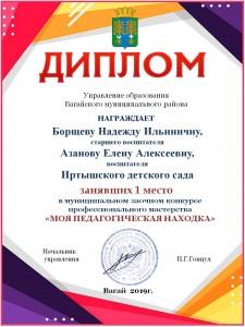 Иртышский д.с. (1)