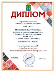 Иртышский д.с. (3)