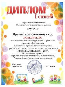 Иртышский д.с. (4)