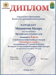 Иртышский д.с. (5)