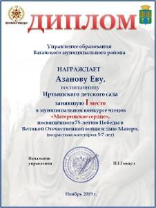Иртышский д.с.1