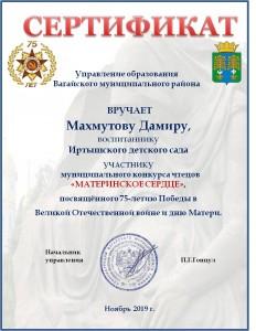 Иртышский д.с.2