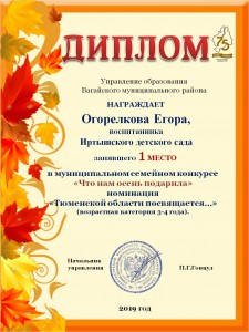 Огорелков Егор