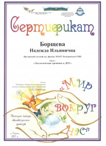Сертификат-Мир вокруг нас-облстн.конкурс-2017г.