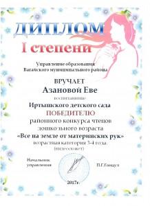 1 место -Азанова Ева -район.конкурс чтецов-17г.-Всё на земле от материнских