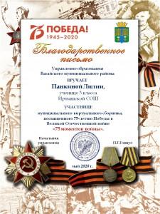 Иртышская СОШ6