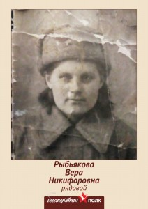 Рыбьякова Вера Никифоровна