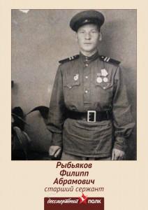 Рыбьяков Филипп Абрамович